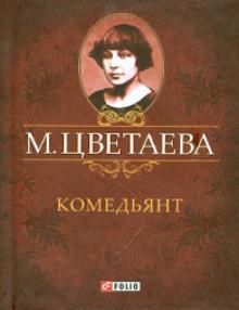 Комедьянт. Стихотворения 1918 - 1920 гг. - Марина Цветаева