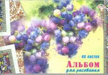 """Альбом для рисования """"Виноград"""" (40 листов, А4) (С1184-41)"""