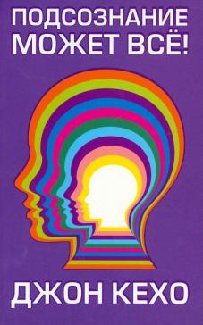 "Книга: ""Подсознание может всё!"" - Джон Кехо. Купить книгу, читать рецензии  | Mind Power Into the 21st Century. Techniques to harness the astounding  powers of thought | ISBN 978-985-15-4545-8 | Лабиринт"