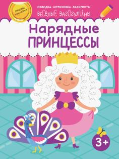 Нарядные принцессы