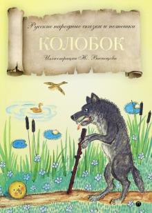 Колобок. Русские народные сказки и потешки
