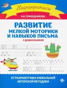 Развитие мелкой моторики и навыков письма у дошкольников - Ирина Праведникова