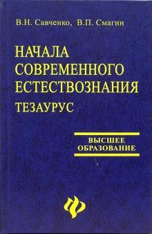 Начала современного естествознания: тезаурус - Савченко, Смагин