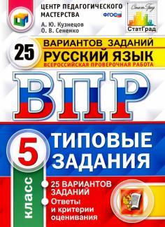 Всероссийская проверочная работа. Русский язык. 5 класс. 25 вариантов. Типовые задания. ФГОС