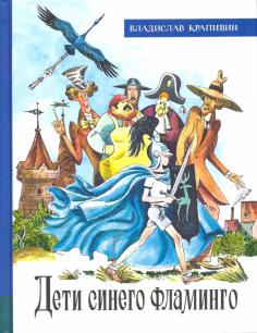 Иллюстрированная библиотека фантастики и приключений. Дети синего фламинго