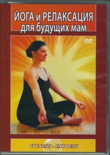 Йога и релаксация для будущих мам (DVD)