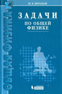 Решение задач по физике иродов на русском решение задач доходный подход в оценке