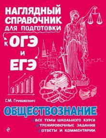 Светлана Гришкевич: Обществознание