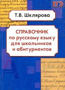 Русский язык. Справочник для школьников и абитуриентов