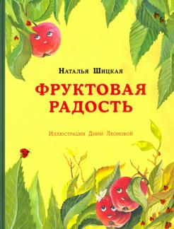 Наталья Шицкая - Фруктовая радость обложка книги