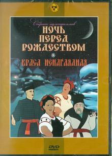 """Сборник мультфильмов: """"Ночь перед рождеством"""". """"Краса ненаглядная"""" (DVD)"""