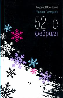 52-е февраля