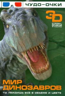 Мир динозавров (+чудо-очки 3D)