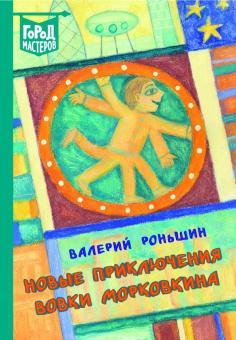 Новые приключения Вовки Морковкина