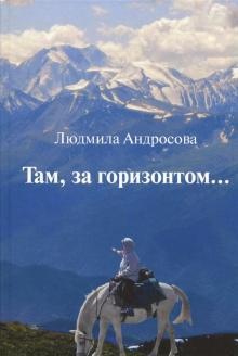 Там, за горизонтом… - Людмила Андросова