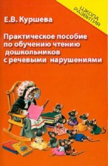 Практическое пособие по обучению чтению дошкольников с речевыми нарушениями