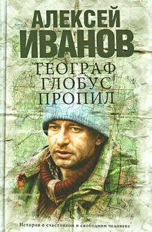 Географ глобус пропил - Алексей Иванов