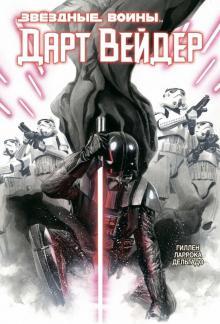 Гиллен, Аарон - Звёздные Войны. Дарт Вейдер. Полное издание