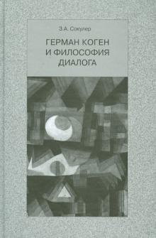 Герман Коген и философия диалога