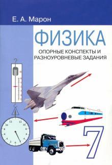 Физика. 7 класс. Опорные конспекты и разноуровневые задания к учебнику А. В. Перышкина