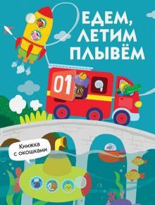 книжка с окошками для ребенка 1-2 года