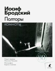 Книги Иосифа Бродского
