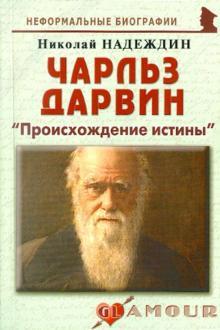 Чарльз Дарвин. «Происхождение истины»
