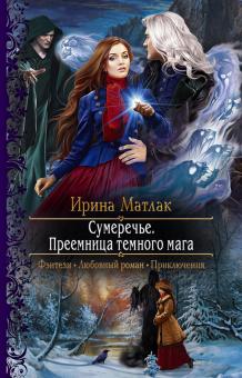 Сумеречье. Преемница темного мага - Ирина Матлак