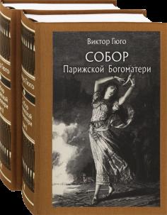 Собор Парижской Богоматери. В 2-х томах