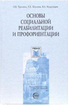 Основы социальной реабилитации и профориентации