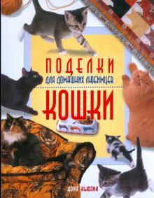 Поделки для домашних любимцев. Кошки - Доун Кьюзик