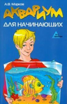 Аквариум для начинающих - Алексей Марков
