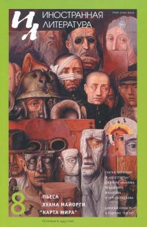 Иностранная литература. 2018. № 8