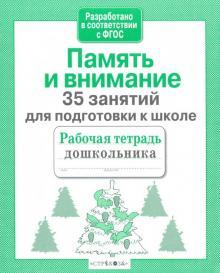 35 занятий для успешной подготовки к школе. Память и внимание. ФГОС
