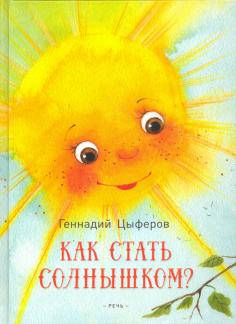 Как стать солнышком?