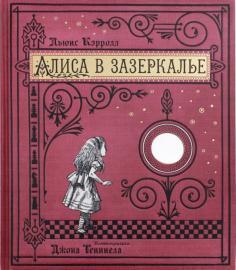 Алиса в Зазеркалье, или Сквозь зеркало и что там увидела Алиса (тканевая обложка)