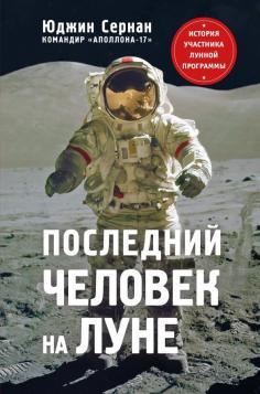 Последний человек на Луне