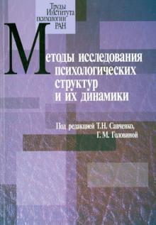 Методы исследования психологических структур их динамики. Выпуск 3