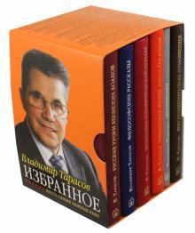 Комплект Избранное (с автографом автора) - Владимир Тарасов