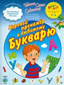Игровой тренажер к Любимому букварю - Соболева, Агафонов, Агафонова