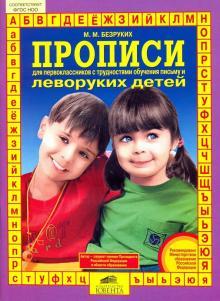 Прописи для первоклассников с трудностями обучения письму и леворуких детей. ФГОС