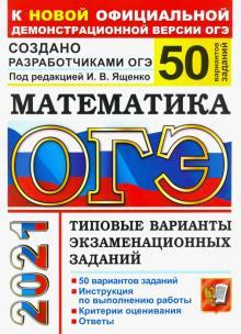 Kniga Oge 2021 Matematika Tipovye Varianty Ekzamenacionnyh Zadanij 50 Variantov Yashenko Roslova Vysockij Kupit Knigu Chitat Recenzii Isbn 978 5 377 16160 8 Labirint