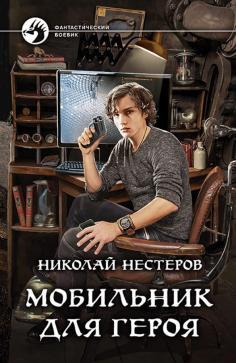 Мобильник для героя