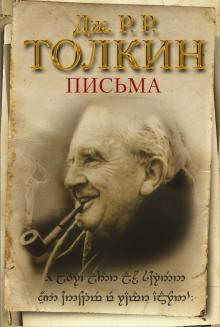 Письма - Толкин Джон Рональд Руэл