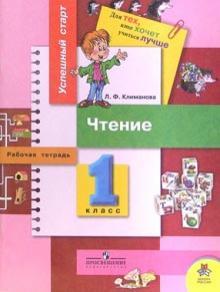 Чтение: рабочая тетрадь для 1 класса начальной школы. - Людмила Климанова