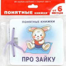Про Зайку (для детей до 2 лет + методичка)