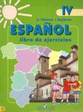 Испанский язык. 4 класс. Учебник. Углубленное изучение испанского языка. В 2-х частях. ФГОС - Воинова, Бухарова, Морено