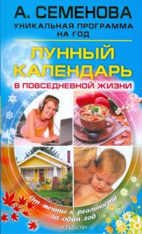 Лунный календарь в повседневной жизни - Анастасия Семенова