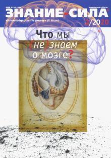 "Журнал ""Знание-сила"" № 2. 2020"
