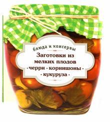 Заготовки из мелких плодов. Черри, корнишоны, миникукуруза